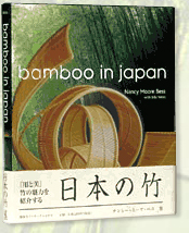 Bamboo in Japan book photo